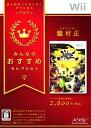 【中古】朧村正 みんなのおすすめセレクションソフト:Wiiソフト/ロールプレイング・ゲーム