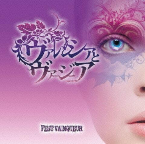 【中古】ヴァレンシアとヴァージニア(初回限定盤)(DVD付)/FEST VAINQUEUR