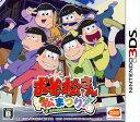 【中古】おそ松さん 松まつり!ソフト:ニンテンドー3DSソフト/マンガアニメ・ゲーム