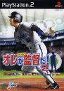 【中古】オレが監督だ! Volume.2 〜激闘ペナントレース〜ソフト:プレイステーション2ソフト/スポーツ・ゲーム