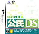 【中古】旺文社 でる順 公民DSソフト:ニンテンドーDSソフト/脳トレ学習 ゲーム