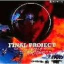 樂天商城 - 【中古】ファイナル・プロジェクト WS版 【DVD】/ジャッキー・チェン