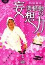 【中古】関根勤の妄想力 東へ 【DVD】/関根勤