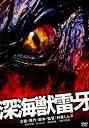 【中古】深海獣雷牙 【DVD】/螢雪次朗