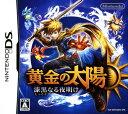 【中古】黄金の太陽 漆黒なる夜明けソフト:ニンテンドーDSソフト/ロールプレイング・ゲーム
