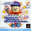 【中古】おはスタ Dance Dance Revolutionソフト:プレイステーションソフト/その他・ゲーム