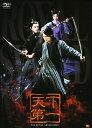 【中古】初限)天下第一 BOX 【DVD】/リーヤーポンDVD/洋画カンフー・アジアアクション