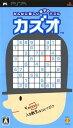 【中古】カズオ みんなに楽しい数字のパズルソフト:PSPソフト/脳トレ学習・ゲーム
