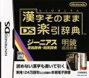 【中古】漢字そのまま DS楽引辞典ソフト:ニンテンドーDSソフト/脳トレ学習 ゲーム