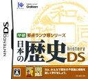 【中古】学研要点ランク順シリーズ 日本の歴史DSソフト:ニンテンドーDSソフト/脳トレ学習・ゲーム