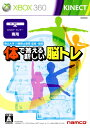 【中古】東北大学川島隆太教授監修・指導 体で答える新しい脳トレソフト:Xbox360ソフト/脳トレ学習・ゲーム