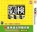 【中古】公益財団法人日本漢字能力検定協会 漢検トレーニングソフト:ニンテンドー3DSソフト/脳トレ学習 ゲーム