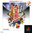 【中古】がんばれゴエモン 宇宙海賊アコギング PlayStation the Best for Family
