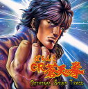 【中古】ぱちんこ CR 蒼天の拳〜Original Sound Track〜/ゲームミュージックCDアルバム/