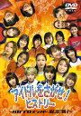 CD, DVD, 樂器 - 【中古】アイドルをさがせ!ヒストリー ハロプロメンバー総出演! 【DVD】/モーニング娘。