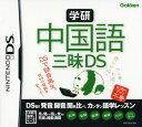【中古】学研 中国語三昧DSソフト:ニンテンドーDSソフト/脳トレ学習 ゲーム