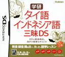 【中古】学研 タイ語・インドネシア語三昧DSソフト:ニンテンドーDSソフト/脳トレ学習・ゲーム