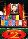 【中古】2.大輔宮川のすべらない話 【DVD】/宮川大
