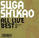 【中古】ALL LIVE BEST(期間限定生産盤)/スガシカオCDアルバム/邦楽