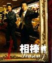 【中古】期限)1.相棒 1st スリム版 セット 【DVD】...