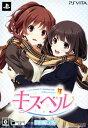 【中古】キスベル (限定版)ソフト:PSVitaソフト/恋愛青春・ゲーム