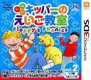 【中古】キッパーのえいご教室 Floppy's Phonics Vol.2 ビフ編ソフト:ニンテンドー3DSソフト/脳トレ学習 ゲーム