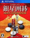 【中古】銀星囲碁 ネクストジェネレーションソフト:PSVitaソフト/テーブル・ゲーム