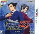 【中古】逆転裁判123 成歩堂セレクション (限定版)ソフト:ニンテンドー3DSソフト/アドベンチャー・ゲーム