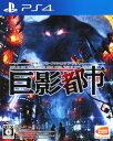 【中古】巨影都市ソフト:プレイステーション4ソフト/アクション・ゲーム