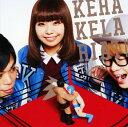 【中古】ケラケラリアット(初回限定盤)(DVD付)/ケラケラCDアルバム/邦楽
