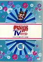 【中古】戦国鍋TV 〜なんとなく歴史が学べる映像〜 壱/小西遼生DVD/邦画バラエティ