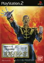 【中古】機動戦士ガンダム ギレンの野望 ジオン独立戦争記 攻略指令書ソフト:プレイステーション2ソフト/シミュレーション・ゲーム