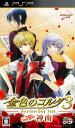 【中古】金色のコルダ3 Another Sky feat.神南ソフト:PSPソフト/恋愛青春 乙女・ゲーム