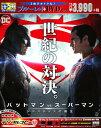 【中古】バットマンvsスーパーマン ジャスティスの誕生 Blu-ray&DVDセット/ベン・アフレックブルーレイ/洋画SF