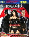【中古】バットマンvsスーパーマン ジャスティスの誕生 アルティメット・エディション Blu-rayセット/ベン・アフレックブルーレイ/洋画SF