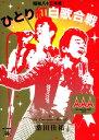 【中古】桑田佳祐/Act Against AIDS 2008 「昭和八十三年度!ひとり紅白歌合戦」/桑田佳祐DVD/映像その他音楽