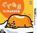 【中古】ぐでたま 半熟でたのむわーソフト:ニンテンドー3DSソフト/シミュレーション・ゲーム