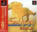 【中古】クラシックロード 優駿2ソフト:プレイステーションソフト/ギャンブル・ゲーム