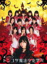 【中古】初限)HKT48 トンコツ魔法少女学院 BOX 【DVD