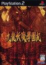 【中古】九龍妖魔學園紀ソフト:プレイステーション2ソフト/アドベンチャー・ゲーム