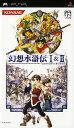 【中古】幻想水滸伝1&2ソフト:PSPソフト/ロールプレイング・ゲーム