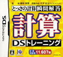 【中古】計算DSトレーニングソフト:ニンテンドーDSソフト/脳トレ学習 ゲーム