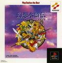 【中古】幻想水滸伝 PlayStation the Bestソフト:プレイステーションソフト/ロールプレイング・ゲーム
