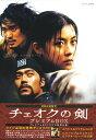 【中古】チェオクの剣 DVDプレミアムBOX <初回限定生産版>/ハ・ジウォンDVD/韓流・華流