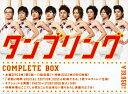 タンブリング コンプリートBOX /山本裕典DVD/邦画TV
