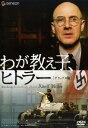 【中古】わが教え子、ヒトラー DX版 【DVD】/ウルリッヒ・ミューエ