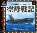 【中古】空母戦記ソフト:プレイステーションソフト/シミュレーション・ゲーム