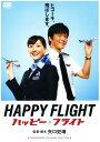 【中古】ハッピーフライト スタンダードクラス・エディション/田辺誠一DVD/邦画コメディ