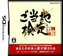 【中古】ご当地検定DSソフト:ニンテンドーDSソフト/脳トレ学習 ゲーム
