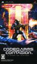 【中古】CODED ARMS CONTAGIONソフト:PSPソフト/シューティング・ゲーム